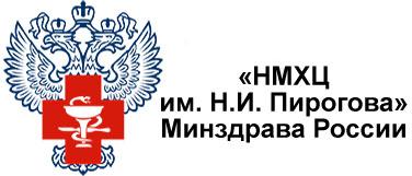 федеральное государственное бюджетное учреждение «Национальный медико-хирургический Центр имени Н.И. Пирогова»  Министерства здравоохранения Российской Федерации