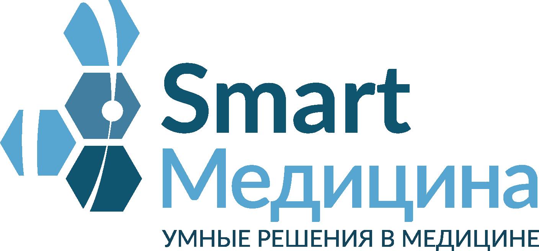 "SMART МЕДИЦИНА (ЗАО ""Цифровые Миры"")"