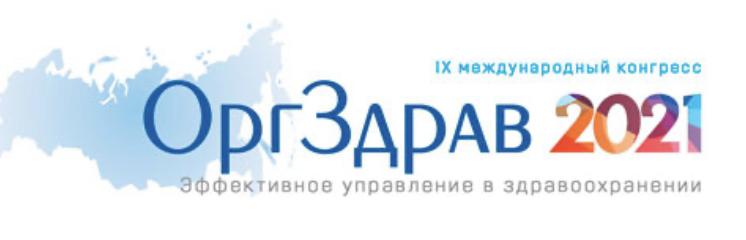 9-й конгресс «Оргздрав – 2021. Эффективное управление в здравоохранении».